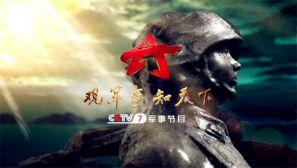 2019年春节央视军事节目播出计划表