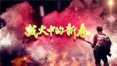 【战火中的新春(四)】1943年春节:拥军秧歌扭起来 宝塔山下鱼水情