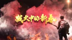 【战火中的新春(六)】1949年春节:平津战场传家书 人民祈盼新中国