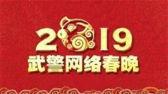 武警网络春晚丨女声小组唱:草原书屋