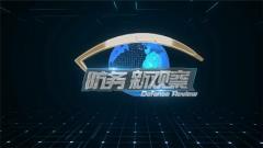 《防务新观察》20190208新说这一年·图说