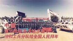 中国第15批赴苏丹达尔富尔维和工兵分队向全国人民拜年