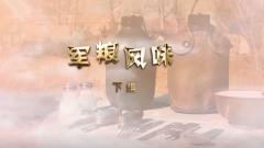 《军迷淘天下》20190203军粮风味 下集