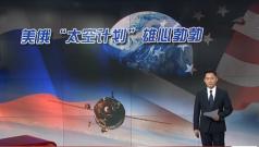 """媒体焦点:美俄""""太空计划""""雄心勃勃"""