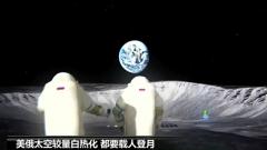美俄太空较量白热化 都要载人登月