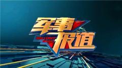"""《军事报道》 20190212芦荡火种哺育""""沙家浜连""""新传人"""