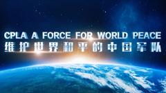 维护世界和平的中国军队