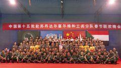 联非达团中国工兵分队营区喜迎海外新春 解官兵异国思乡情