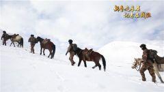【新春走基层 记者在战位】海拔5420米 骑马巡逻边关雪线