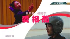 《军旅人生》20190214聂晓帆 杨新宇:爱相随