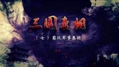 【讲武堂】预告:《三国真相》之蜀汉军事集团