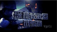 《军事纪实》20190214探秘轻武器试验场(下)