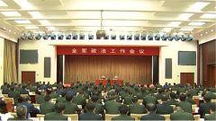 全军政法工作会议在京召开 张又侠出席并讲话