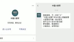 中国人民解放军火箭军官方微信同步上线