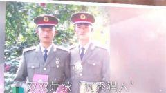 《军旅人生》 20190215 我的军营我的家⑧ 祖国强 祖国昌:兄弟向前冲