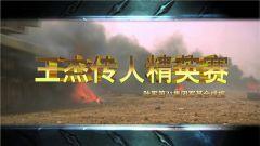 《谁是终极英雄》 20190217 陆军第71集团军某合成旅 王杰传人精英赛