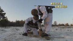 【新春走基层 记者在战位】林海雪原  特种兵野外生存训练