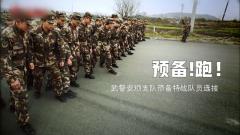 武警安顺支队预备特战队员选拔开始 预备!跑