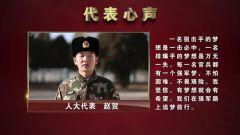 全国人大代表赵贺:把官兵心声带上两会
