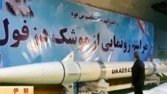 李莉:伊朗公开导弹工厂意在吓阻西方动武决心