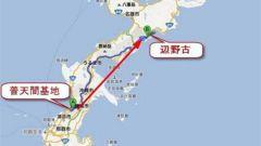 驻日美军基地搬迁 第三方机构驳回冲绳县申诉
