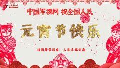 正月十五闹元宵 中国军视网送祝福