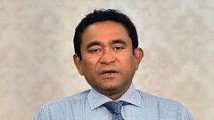 马尔代夫刑事法院下令羁押前总统