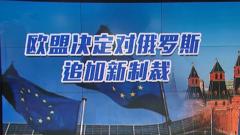 媒体焦点:欧盟决定对俄罗斯追加新制裁