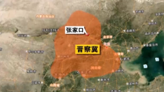 八路军反攻日军收复张家口 蒋介石抢夺胜利果实
