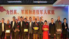 上海为烈属、军属和退役军人等家庭悬挂光荣牌
