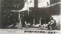 首次发现日军拍摄的八路军阳明堡战斗照片