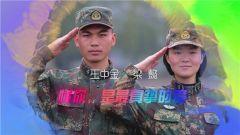《军旅人生》 20190219 我的军营我的家⑩王中金 梁懿:懂你,是最真挚的爱