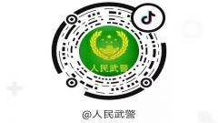 """武警部队官方抖音号""""人民武警"""",今天正式上线!"""