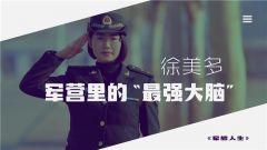 """《军旅人生》 20190222 徐美多:军营里的""""最强大脑"""""""