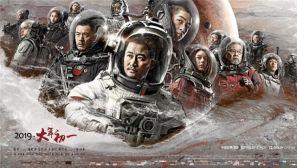 东海版《流浪地球》海报来了 每张都燃爆了!
