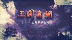 《講武堂》20190223三國真相(八) 東吳軍事集團