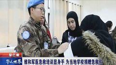 维和军医为当地学校进行急救培训并捐赠急救包