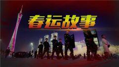 《中国武警》 20190224 中国武警基层纪事 春运故事