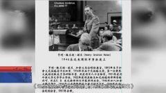 华人搜寻东京审判档案资料 让更多人了解历史真相