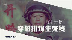 《军旅人生》 20190227 许元晖:穿越排爆生死线
