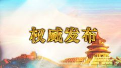 中共中央印发《中国共产党重大事项请示报告条例》