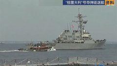 又来了  美驱逐舰入波罗的海  俄舰队监视