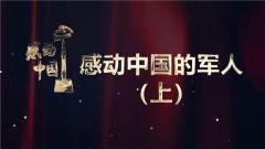 《军旅人生》 20190228 感动中国的军人(上)