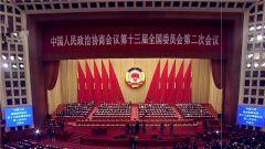 习近平等党和国家领导人出席全国政协开幕会