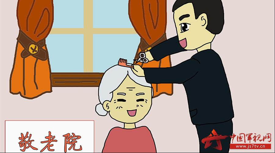 07敬老院的爷爷奶奶都想要个漂亮发型!_副本