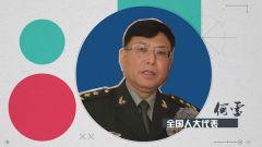 【两会论兵】人大代表何雷:中国军费的增加是维护世界和平力量的增加