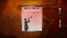 《百戰經典》20190302紅色印記·軍號聲聲