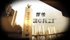 《军迷淘天下》 20190303 探访洞中兵工厂