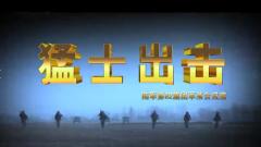 《誰是終極英雄》20190303猛士出擊 陸軍第82集團軍某合成旅