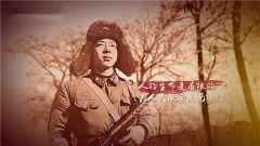 英烈谱|为人民服务的伟大战士——雷锋